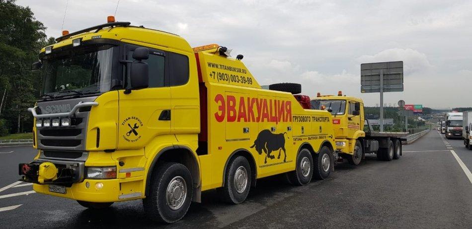 Эвакуатор грузовиков до 60-ти тонн