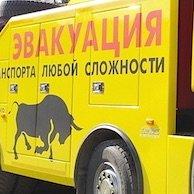 Эвакуация грузовых машин в Москве и области